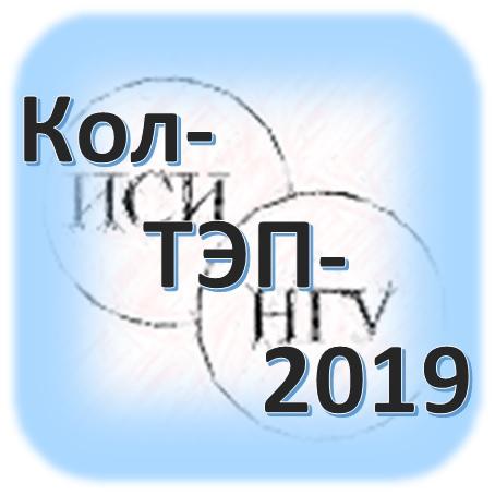Лого коллоквиума КолТЭП-2019